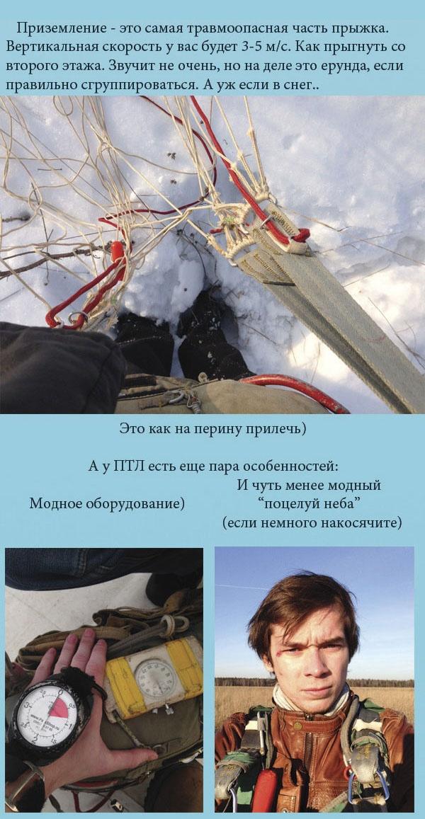 Подробный рассказ для тех, кто хочет прыгнуть с парашютом