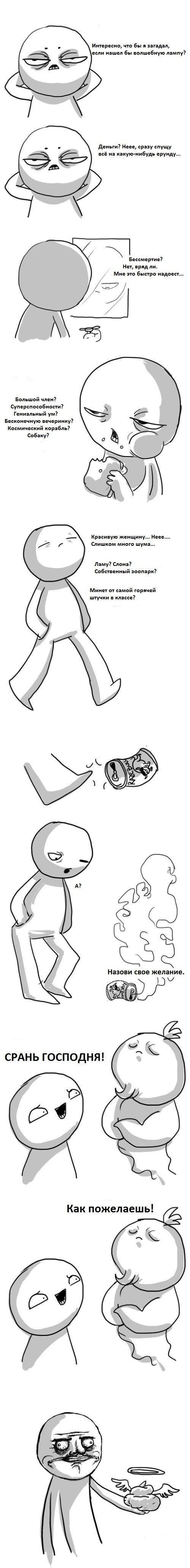 Подборка забавных комиксов 26.02.2015 (20 картинок)