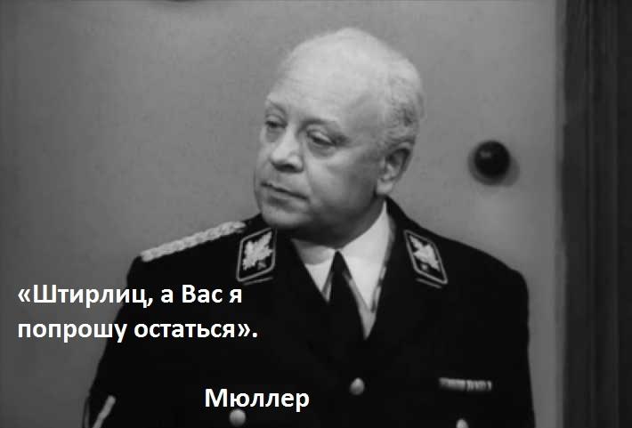 """Лучшие цитаты из """"17 мгновений весны"""""""
