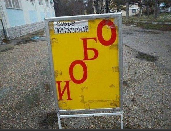 Подборка прикольных надписей и объявлений 28.02.2015 (24 фото)