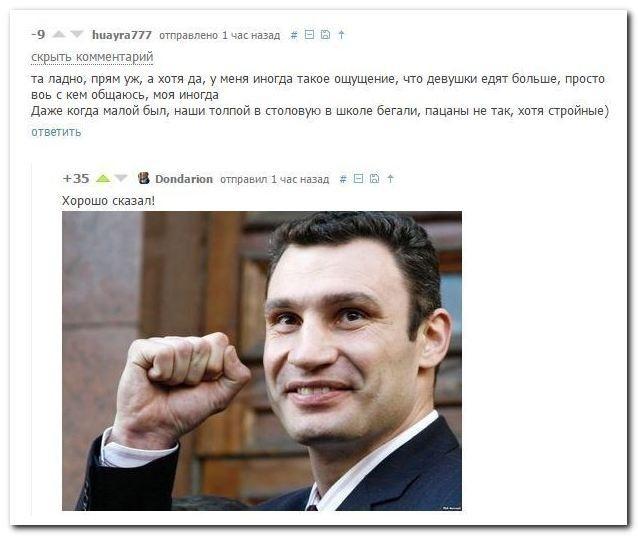 Прикольные комменты из соц. сетей 02.03.2015 (28 скринов)