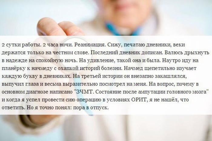 Случаи из жизни медиков (39 скриншотов)