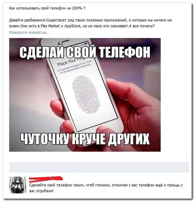 Прикольные комменты из соц. сетей 03.03.2015 (28 скринов)