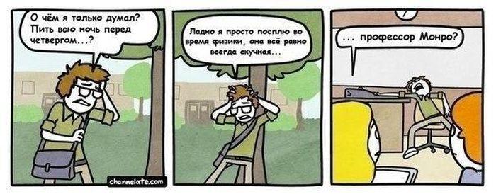 Подборка комиксов 04.03.2015 (17 картинок)