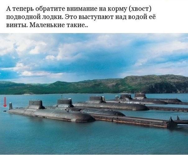 Самая огромная подводная лодка в мире (9 фото)