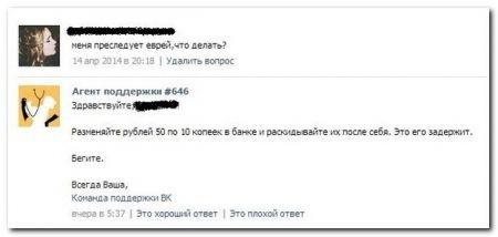 Комментарии из социальных сетей (14 скриншотов)