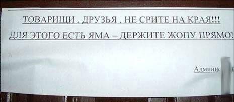 Подборка прикольных объявлений и надписей (31 картинка)
