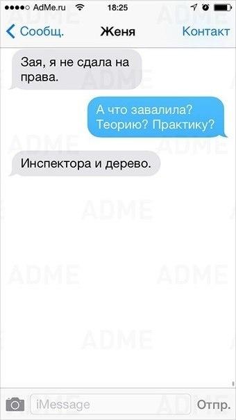 10 СМС от девушек
