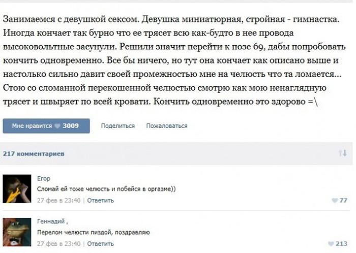 Подборка пошлых комментов к откровенным постам 06.03.2015 (50 скринов)