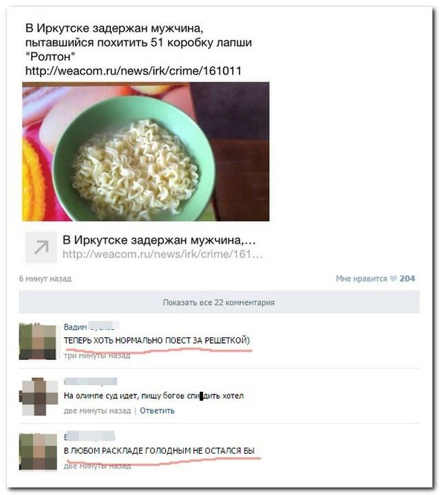 Подборка прикольных комментов из соцсетей 06.03.2015