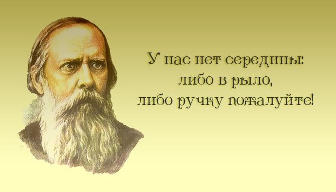 20 бессмертных цитат Салтыкова-Щедрина