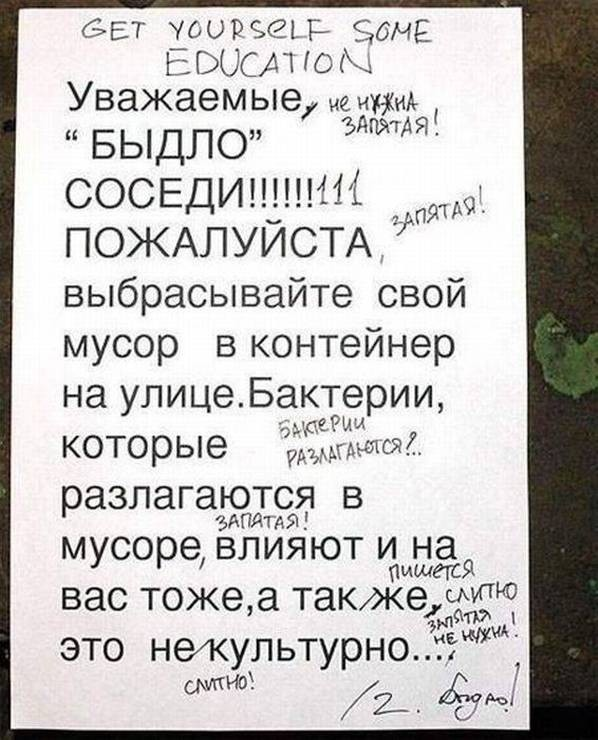 Подборка забавных объявлений и надписей 08.03.2015 (31 фото)