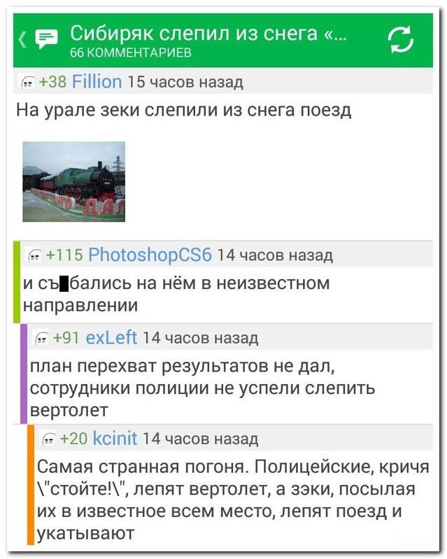 Подборка прикольных комментов из соцсетей 08.03.2015 (28 скринов)