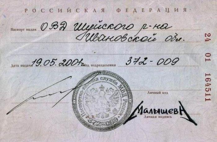 Автографы известных личностей, обычных людей и паспортистов (12 фото)