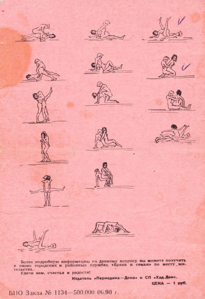 Небольшой справочник по сексуальным позам, выпущенный в советское время