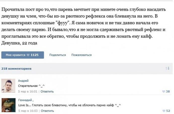 Подборка пошлых постов и комментариев к ним (47 скриншотов)