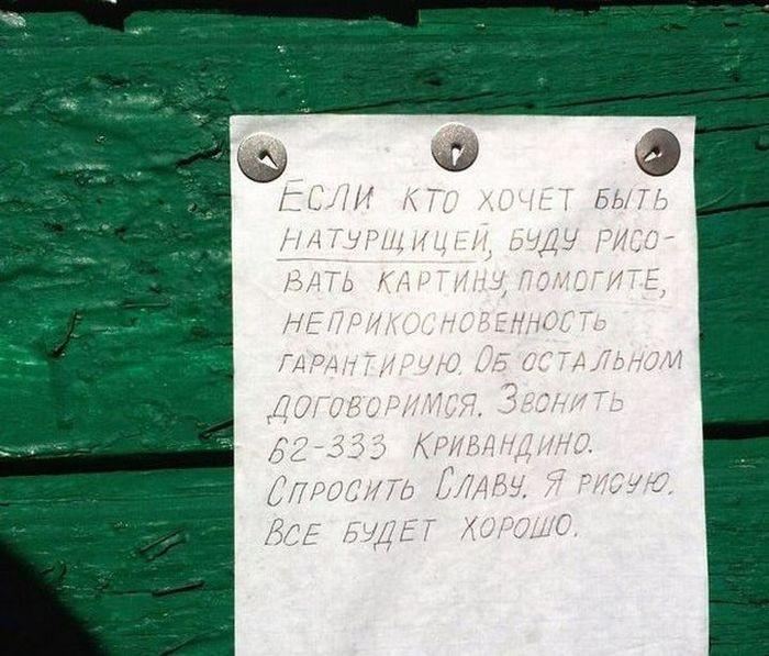 Прикольные объявления и надписи 12.03.2015 (11 фото)