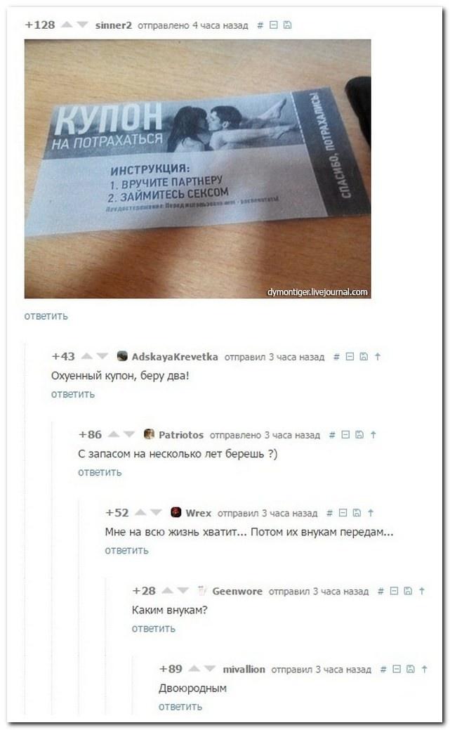 Прикольные комментарии из соц. сетей 13.03.2015 (27 скриншотов)