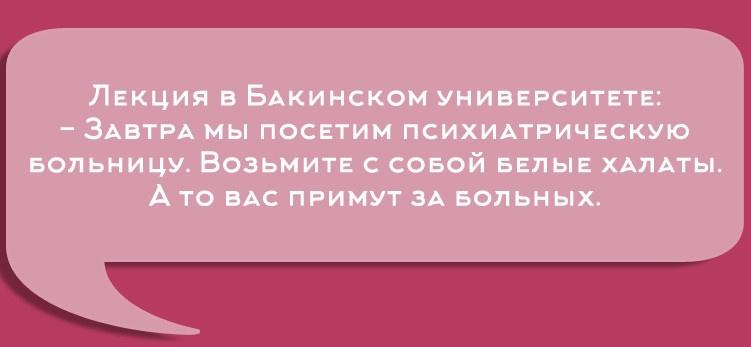 Классные цитаты университетских преподавателей (30 цитат)