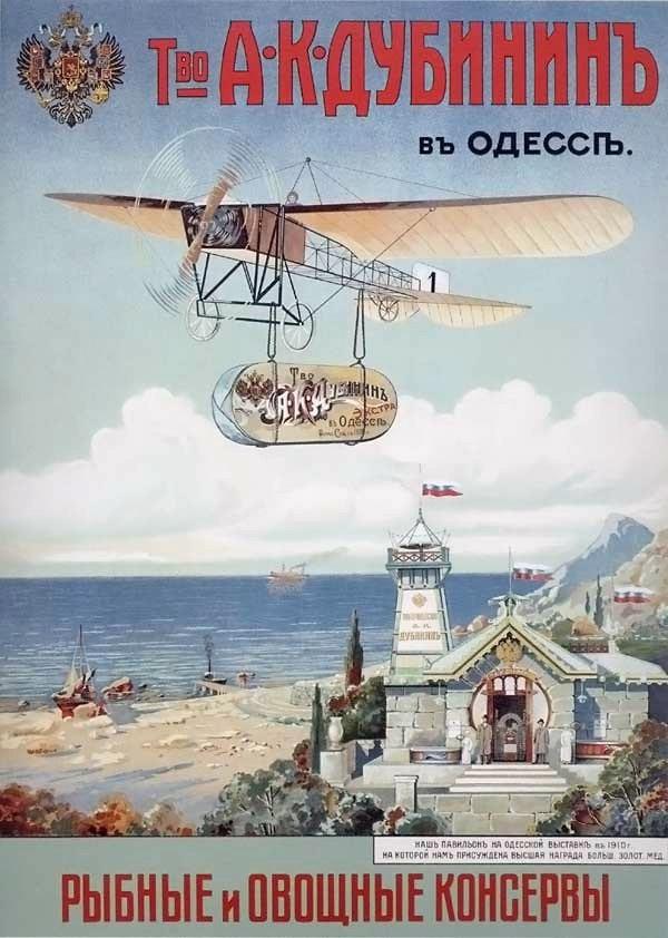 Примеры русской дореволюционной рекламы (19 фото)