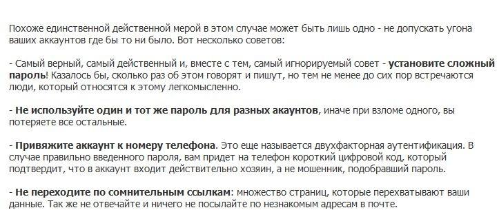 250 тысяч рублей ущерба - последствия взлома одного аккаунта Skype