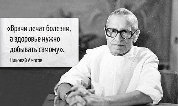 Советы по поддержанию здоровья от выдающегося хируга Николая Амосова