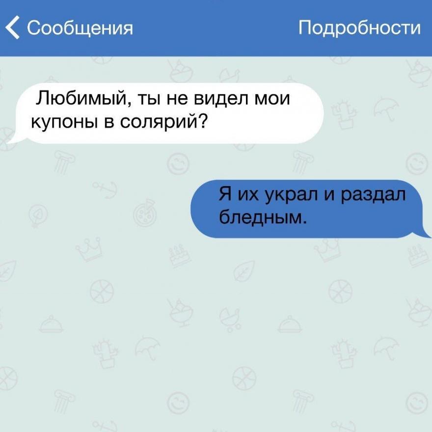 Прикольные СМС (15 картинок)