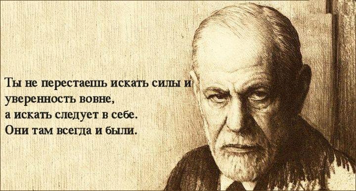 Лучшие цитаты от Зигмунда Фрейда (25 картинок)
