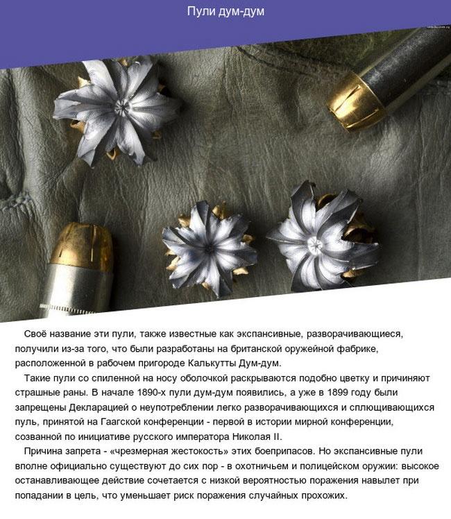 Виды вооружений, использование которых запрещено