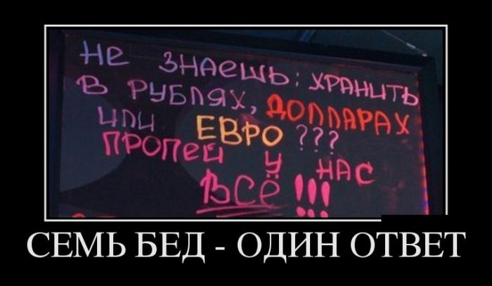 Подборка демотиваторов 23.03. 2015 (29 картинок)
