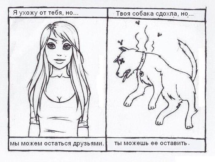 Подборка забавных комиксов 23.03.2015 (20 картинок)
