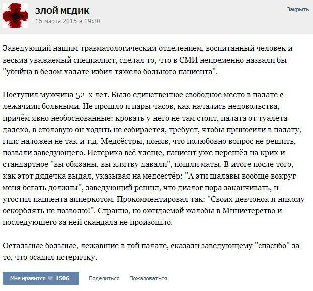 Медицинские курьезы 24.03.2015 (37 скриншотов)