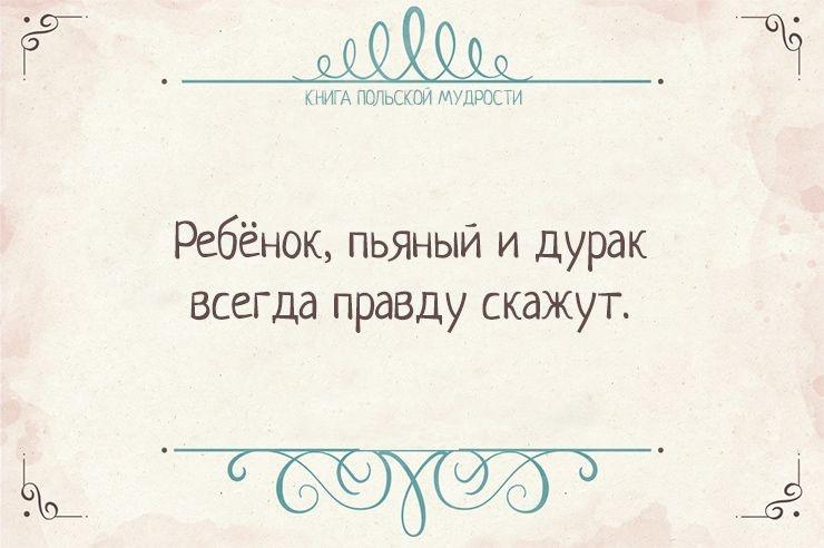 15 цитат польских мудрецов