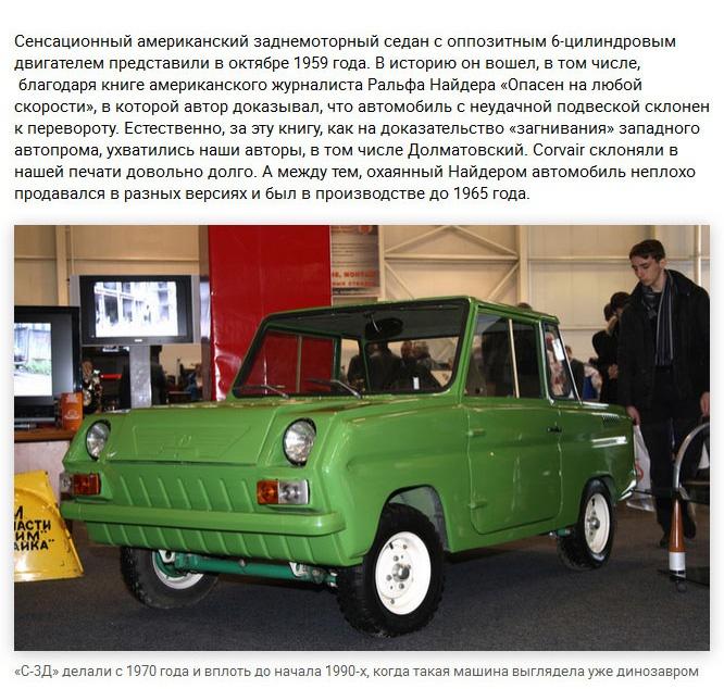 Как создавались советские заднемоторные авто (13 фото)