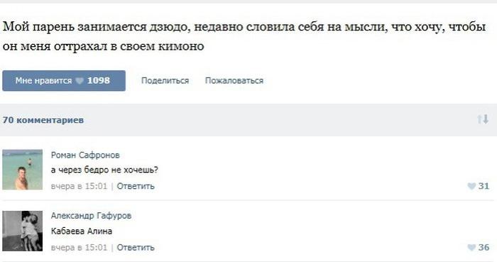 Пошлые комментарии на пошлые посты в соцсетях (45 скриншотов)