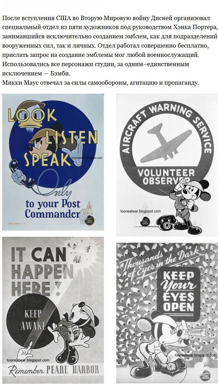 Герои диснеевских мультиков во Второй Мировой войне