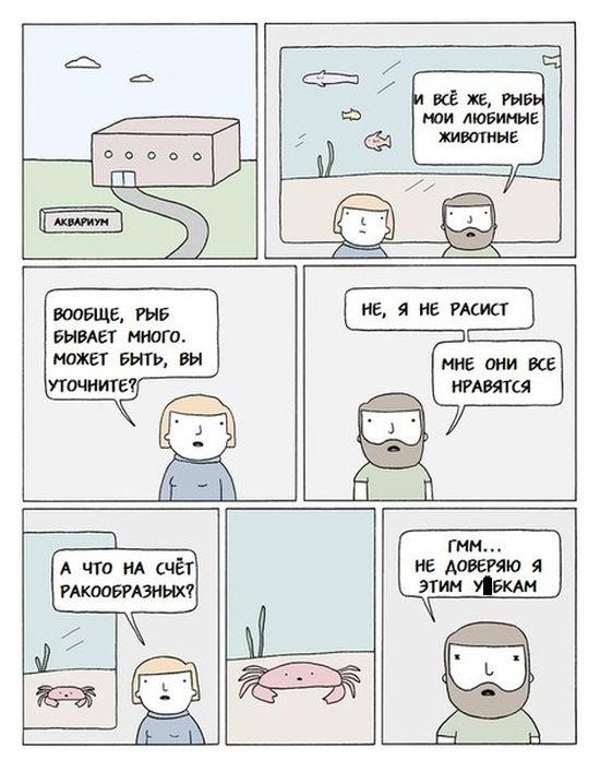Подборка забавных комиксов 27.03.2015 (14 картинок)