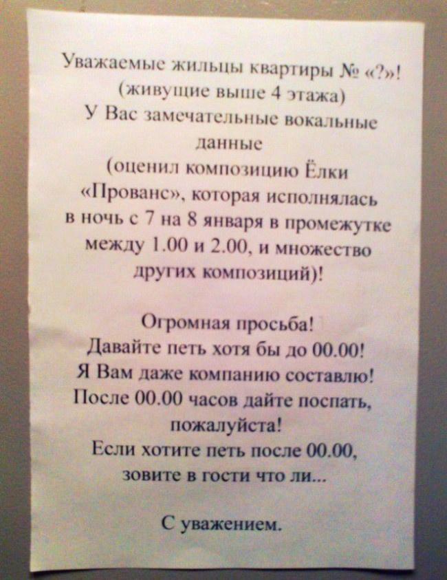 Прикольные объявления в подъездах (13 фото)