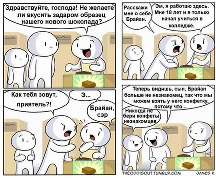 Забавные комиксы 30.03.2015 (13 картинок)