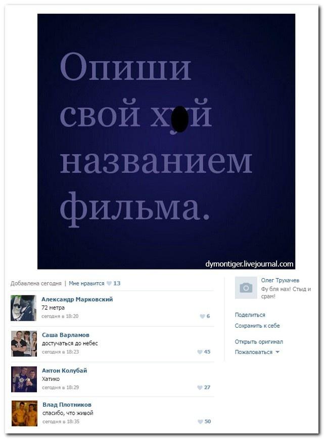 Забавные комменты из соцсетей 31.03.2015 (19 скриншотов)