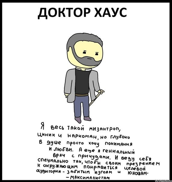 Краткое содержание популярных сериалов в комиксах (10 картинок)