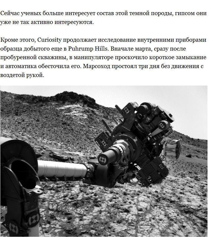 Последние результаты работы марсохода Curiosity(8 фото)