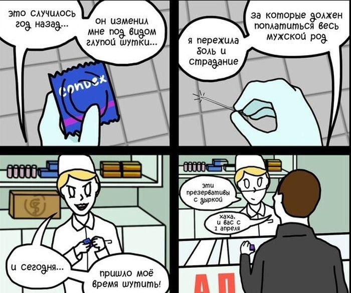 Подборка забавных комиксов 03.04.2015 (16 картинок)