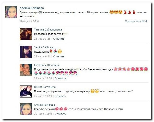 Подборка забавных комментариев из соцсетей (17 картинок)
