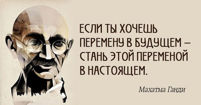 Лучшие цитаты Махатмы Ганди (20 картинок)