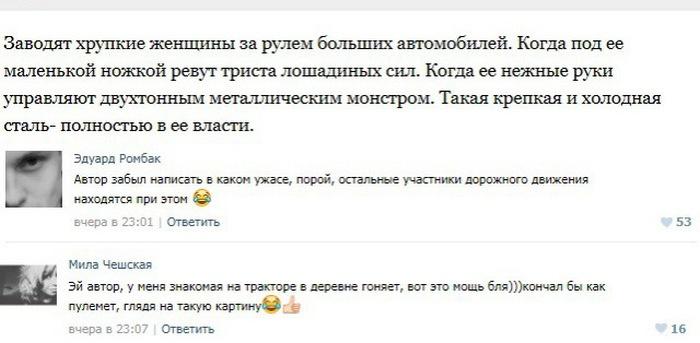 Пошлые комментарии к пошлым постам в соцсетях (30 скриншотов)