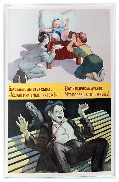 Советские плакаты с детьми (24 фото)