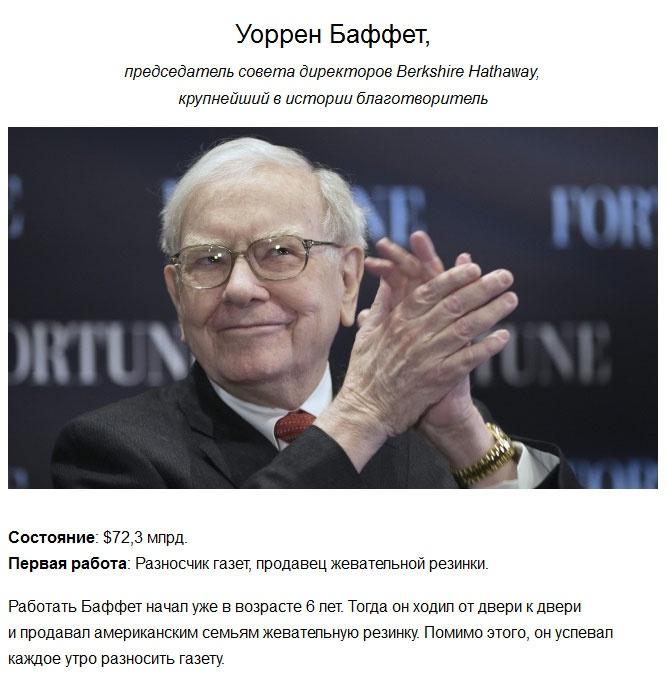 Каким может быть начало карьеры миллиардера (10 фото)