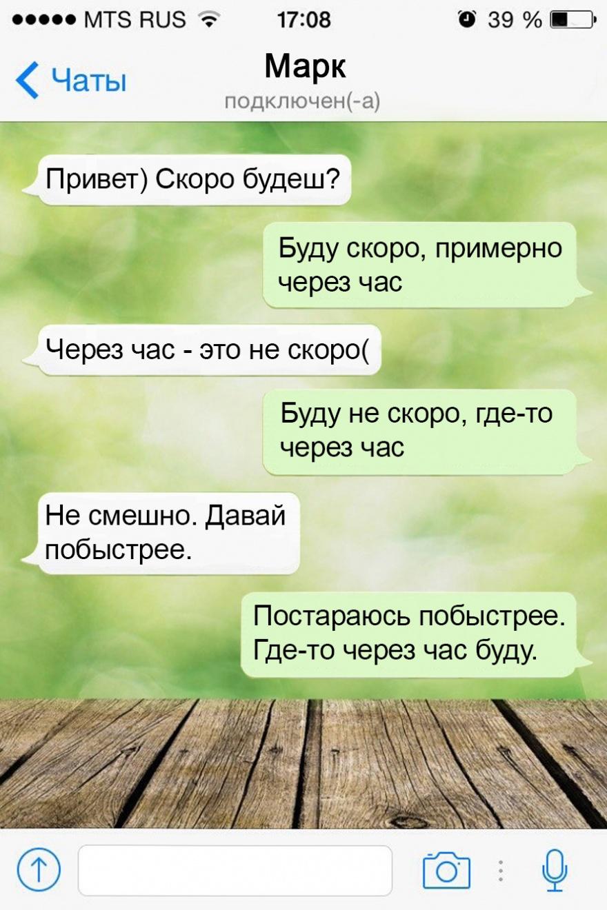 Прикольные СМС от настоящих друзей (14 картинок)