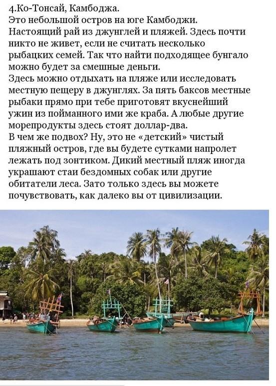 Топ-10 недорогих курортов (11 фото)